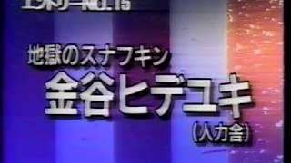 金谷ヒデユキ ボキャ天 1994年