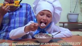 Рецепт самого вкусного домашнего мороженого / Рецепты от поваренка
