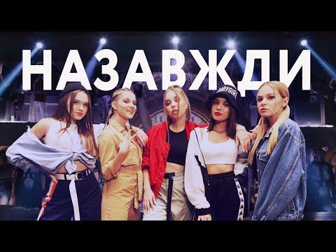 Open Kids - Назавжди (Official video)