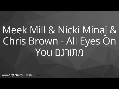 Meek Mill & Nicki Minaj & Chris Brown - All Eyes On You מתורגם