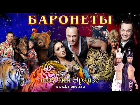 Цирковое шоу «Баронеты» в Воронеже!