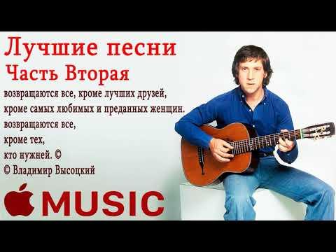 Владимир Высоцкий сборник