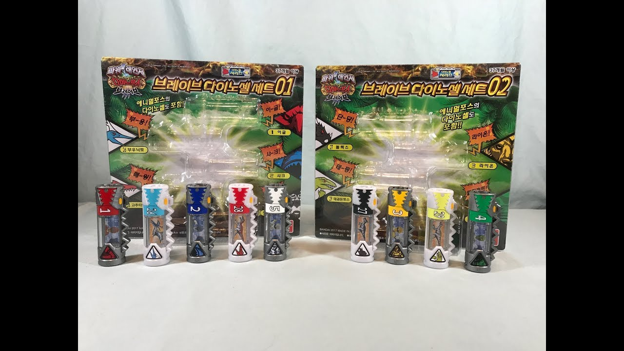 Kyoryuger Gabugaburivolver /& Gabugaburicalibur w//Dino Charge Premium Bandai