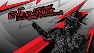 ♫นักโทษประหาร (เนื้อเพลง) - แมว จิรศักดิ์ Cover:หน้ากากอีกาเหล็ก