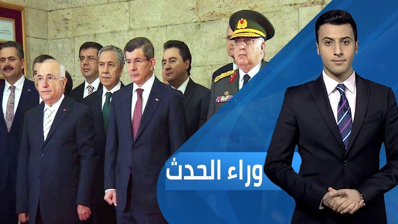 قناة الغد:وراء الحدث   أردوغان وأوغلو.. خلاف أم اختلاف؟   حلقة 14.9.2019