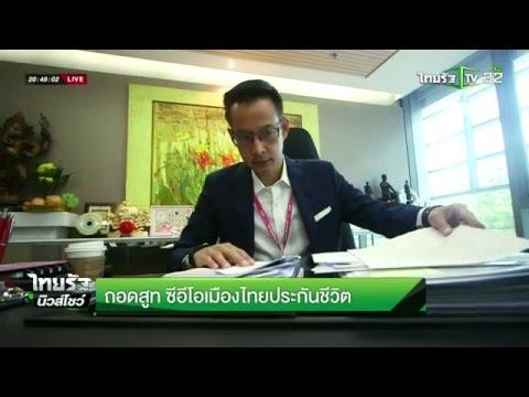 ถอดสูท ซีอีโอเมืองไทยประกันชีวิต  | 08-05-59 | ไทยรัฐนิวส์โชว์ | ThairathTV