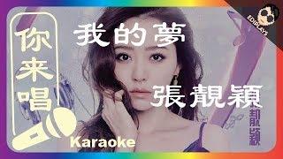 (你来唱) 我的夢 張靚穎 伴奏/伴唱 Karaoke 4K video