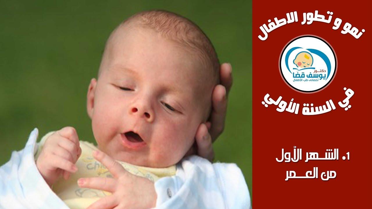 الرضيع في الشهر الاول من العمر ? كل علامات نمو الطفل في الشهر الاول
