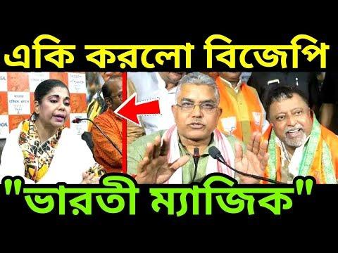 bjp-নেত্রী-ভারতী-ঘোষকে-নিয়ে-বিরাট-সিদ্ধান্ত-রাজ্য-বিজেপি-||-bharati-ghosh-||-breaking-news-||