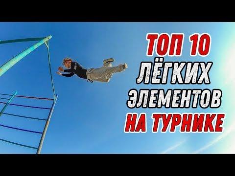 ТОП 10 КРАСИВЫХ И ЛЁГКИХ ЭЛЕМЕНТОВ НА ТУРНИКЕ