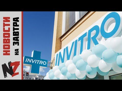«Инвитро» начнет делать тесты на коронавирус