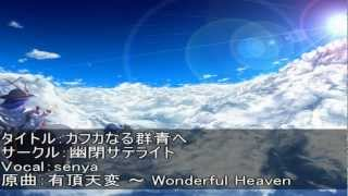 Repeat youtube video カッコイイと思う東方ヴォーカル集 2nd
