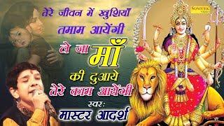 Tere Jeevan Me Khushiya Tamam Aayegi Le Ja Maa Ki Duaye| Adarsh Sharma | Mata Bhajan | Bhajan Kirtan