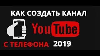 Как создать канал на Ютубе с телефона 2019