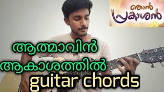 Athmavin Akasathil song guitar chords|Njan Prakashan |Malayalam lesson |Fahad Faasil |Shaan Rahman