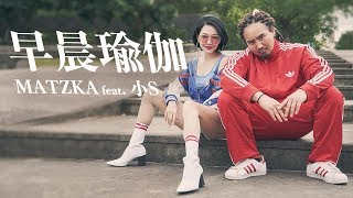 Matzka Feat.小S《早晨瑜伽 Morning Yoga》Official Music Video