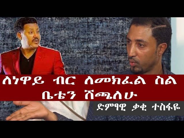 Jossy In the House Interview With Artist Kaki Tesfaye