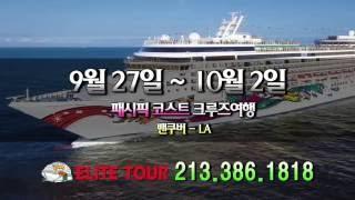 Radiokorea  - Elite Tour : Pacific Coast Cruise