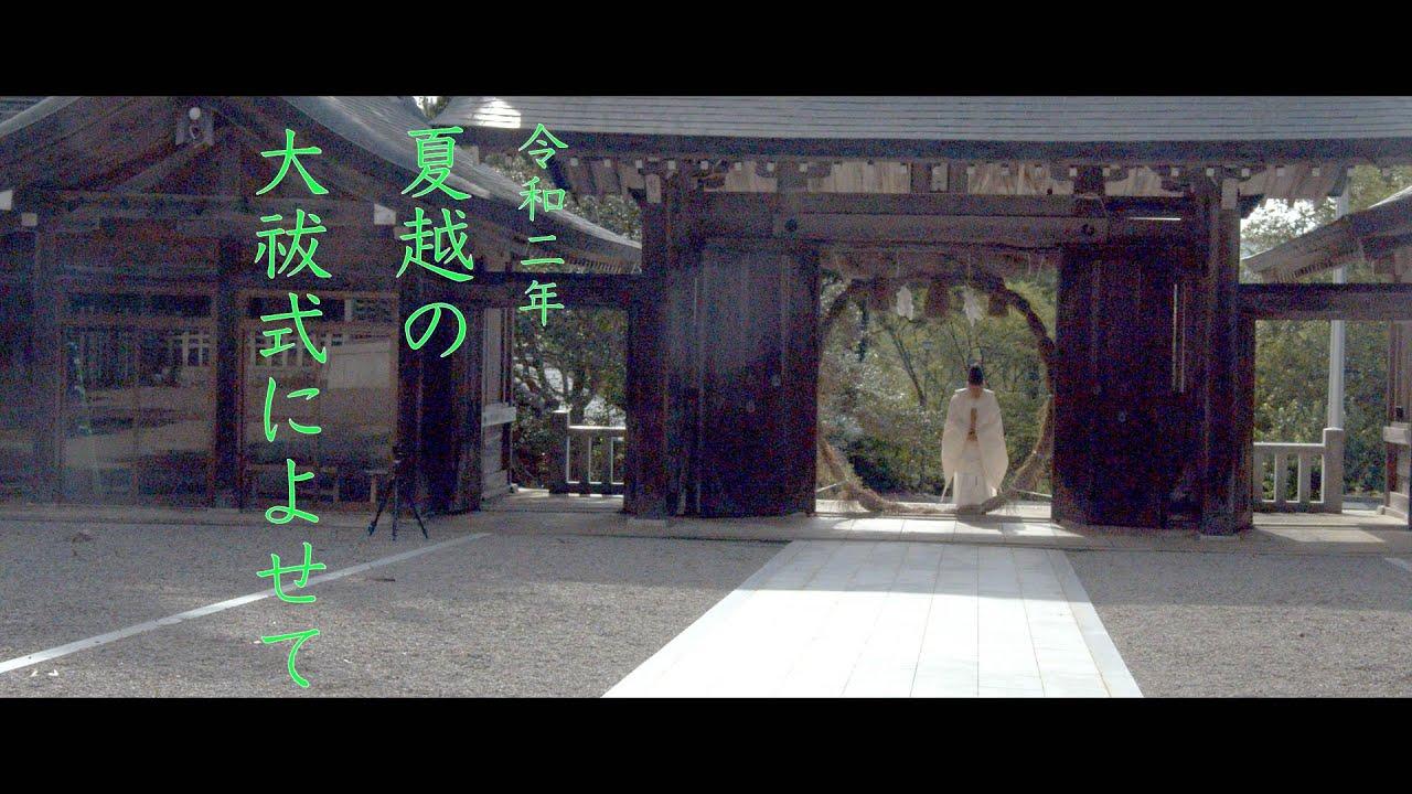 令和2年 夏の大祓 隠岐神社