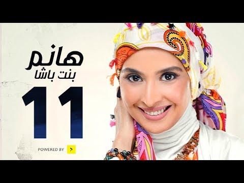 مسلسل هانم بنت باشا # بطولة حنان ترك - الحلقة الحادية عشر - Hanm Bent Basha Series Episode 11