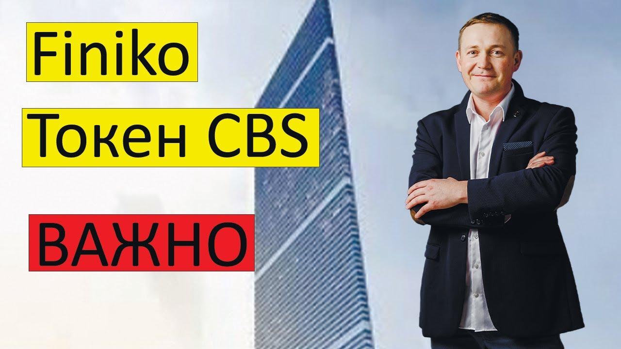 Finiko Выпуск собственных токенов CBS Обзор Развитие Мои мысли ...