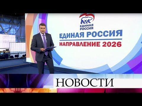 В Москве открылась всероссийская конференция «Направление 2026».