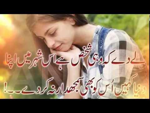 Urdu Love Romantic Sad Poetry Part 8 2019 By Zakria