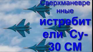 истребители самолеты Русские витязи  military aircraft