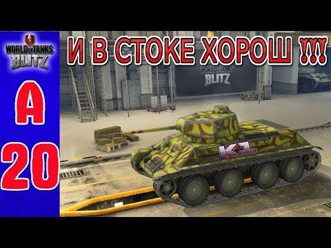 World Of Tanks Blitz. Советский средний танк А-20  И в стоке хорош