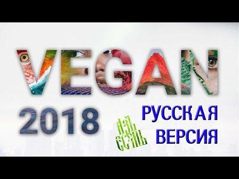 Веган 2018 (vegan 2018 на русском)