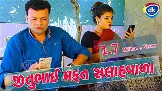 Jitubhai Mafat Salavala | Mangu | Latest Gujarati Comedy 2018 | Jokes Tamara Style Aamari