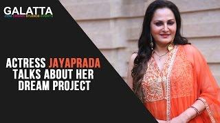 Actress Jayaprada talks about Uyirey Uyirey!