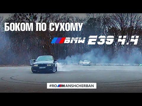 STREET DRIFT НА BMW E39 540! НЕМНОГО КАТНУЛ БОКОМ ПО СУХОМУ!