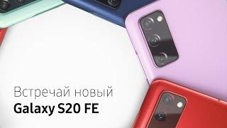 Galaxy S20 FE   Флагман без компромиссов