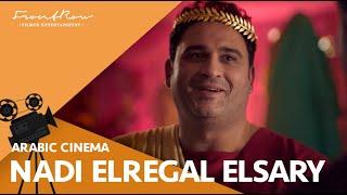 الاعلان الرسمي - فيلم نادي الرجال السري بطولة كريم عبد العزيز - ٢٤ يناير