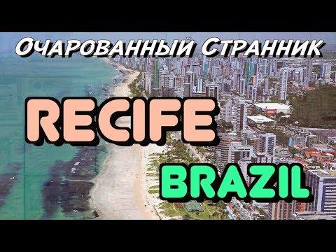 ОС #72 / Ресифи, штат Пернамбуку, Бразилия / Recife, Pernambuco state, Brazil