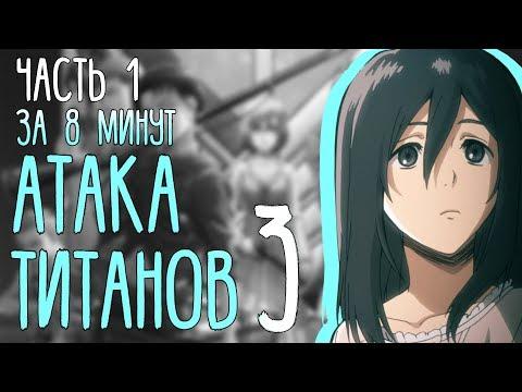 Атака Титанов 3 сезон ЗА 8 МИНУТ (1 часть)