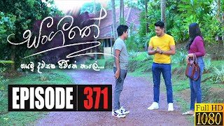 Sangeethe | Episode 371 22nd September 2020 Thumbnail