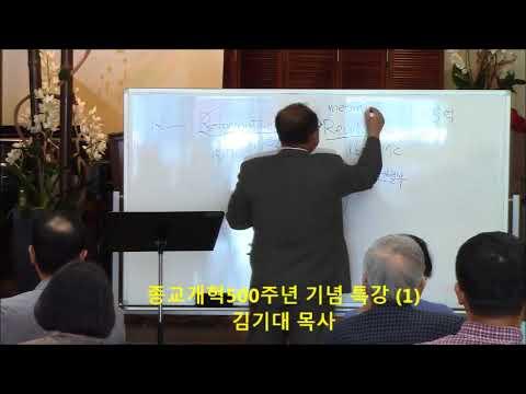 171029 종교개혁500주년 특강 1-2 Talk