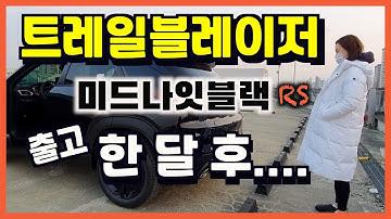 트레일블레이저 미드나잇블랙 차주의 솔직담백 리뷰