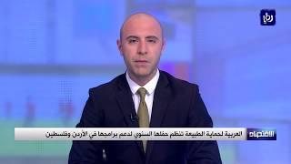 العربیة لحمایة الطبیعة تنظم حفلها السنوي لدعم برامجها في الأردن وفلسطين - (23-11-2017)