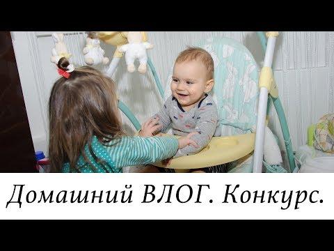 КОНКУРС. Домашний ВЛОГ. Детки-конфетки. Детская зубная щётка-как мы чистим зубки :)