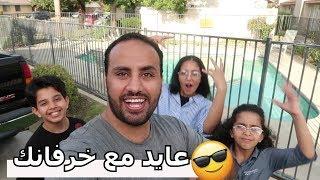 من يطلع معنا بخرفانه في هالعيد