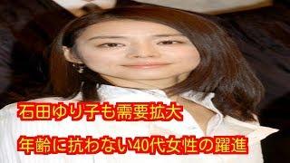 説明年齢を重ねてもキュートな魅力を放つ石田ゆり子 先ごろ、女優の篠原...