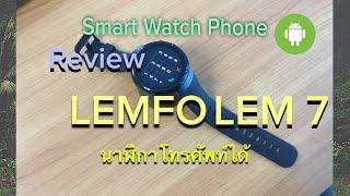 รีวิว Smart Watch Phone นาฬิกาอัจฉริยะ Android 7.0 ยี่ห้อ LEMFO รุ่น LEM7