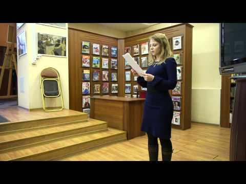 Светлана Хромова, часть 1, библиотека им. Добролюбова