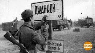 Как освобождали Крым. Праздничный канал. 09.05.2019