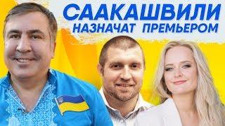 Потапенко - Саакашвили назначат Премьером? Рынок электроэнергии в Украине.