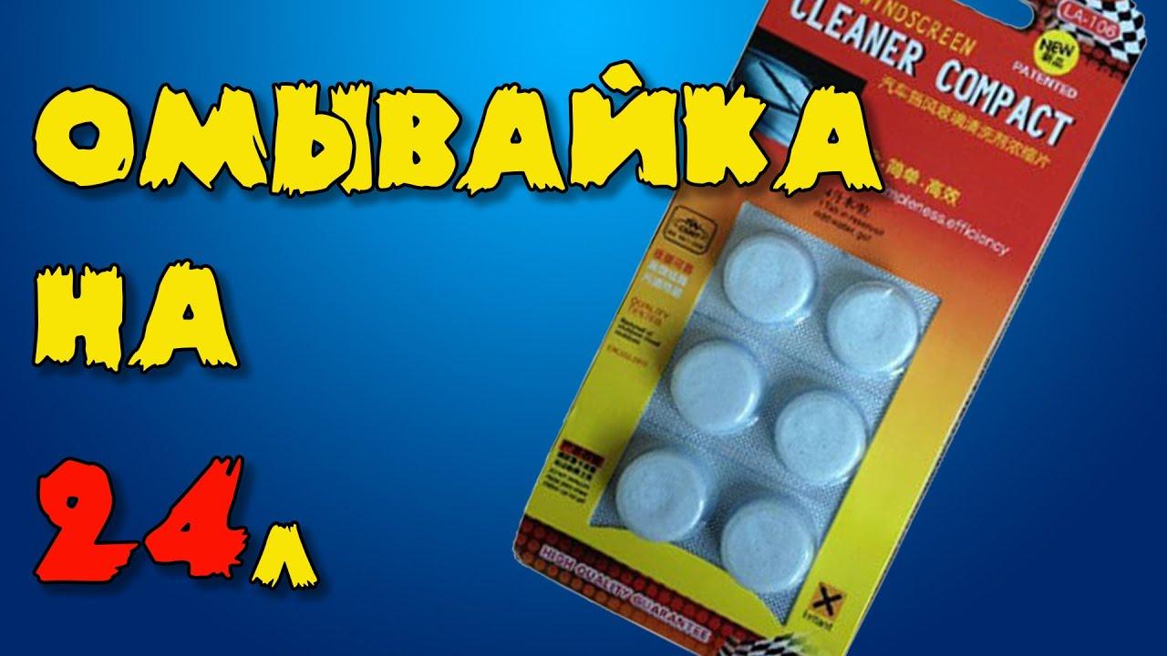 Купить омыватели и незамерзающие жидкости для стекла в интернет магазине компании атл. Качественный сервис и своевременная доставка по украине.