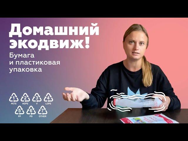 Рубрика «Домашний экодвиж». Выпуск 1.